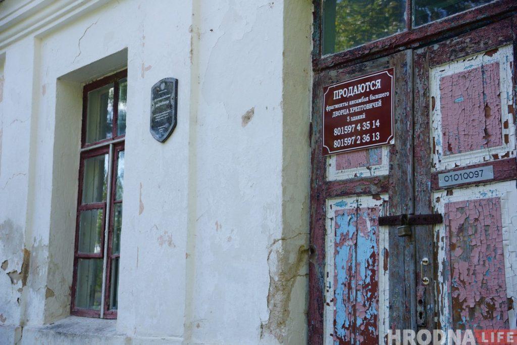 """""""Нас не ликвидируют, пока не получат деньги?"""" В Новогрудском районе власти разорвали соглашение с фондом, который помог выиграть грант ЕС"""