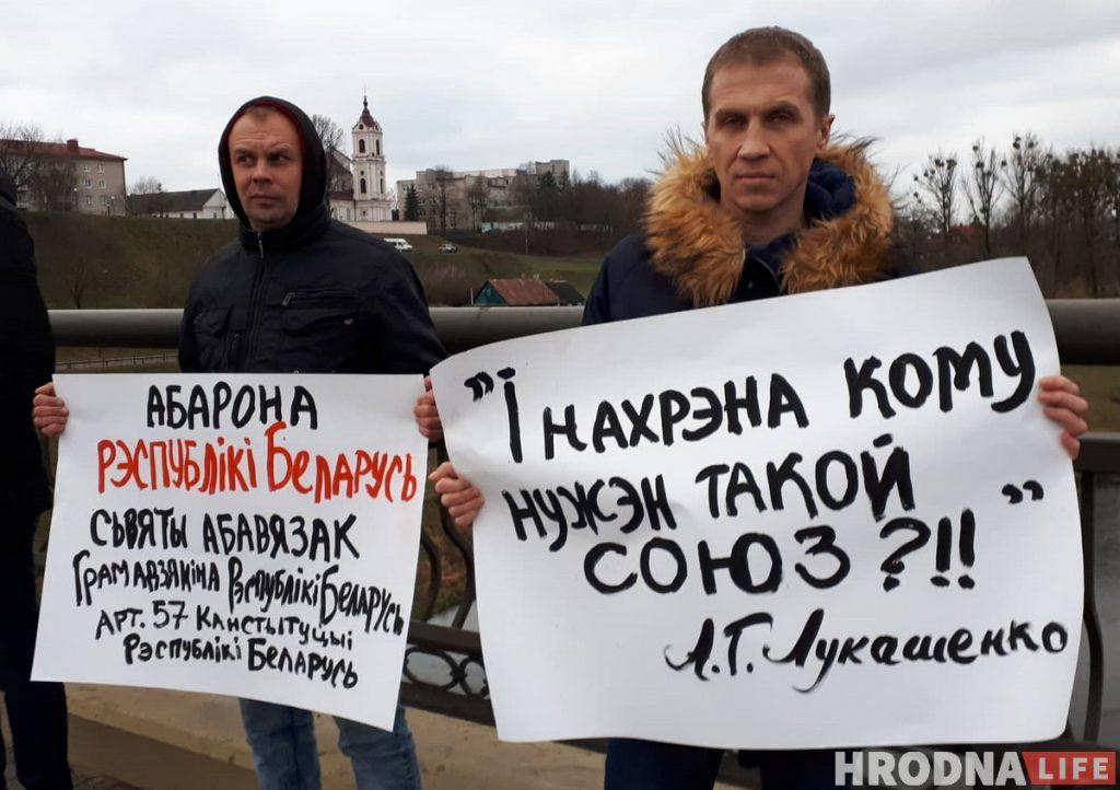акцыя супраць інтэграцыі / протест против интеграции с Россией