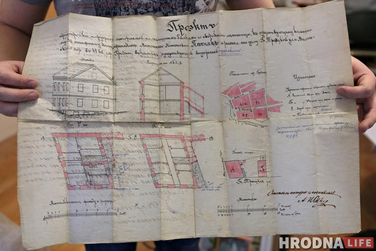 Гродзенец заняўся генеалогіяй і знайшоў у цэнтры Гродна сямейны дом. Але вярнуць яго пакуль нерэальна