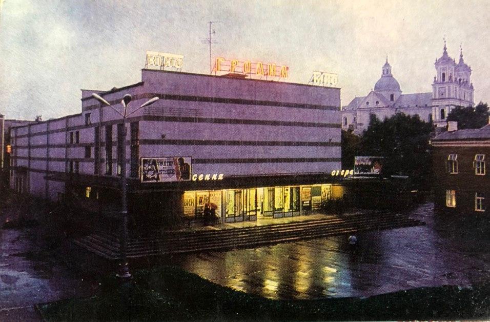открытки 1979 кинотеатр гродно