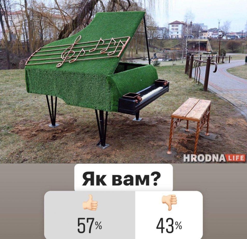 рояль в парке Жилибера Стас Михайлов