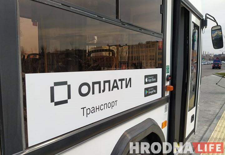 оплата автобуса смартфоном qr