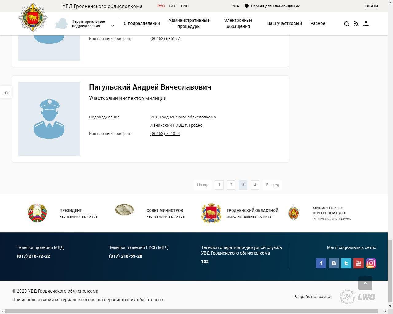 Каардынатар ініцыятыўнай групы Ціханоўскай у Гродне не можа выйці з дома