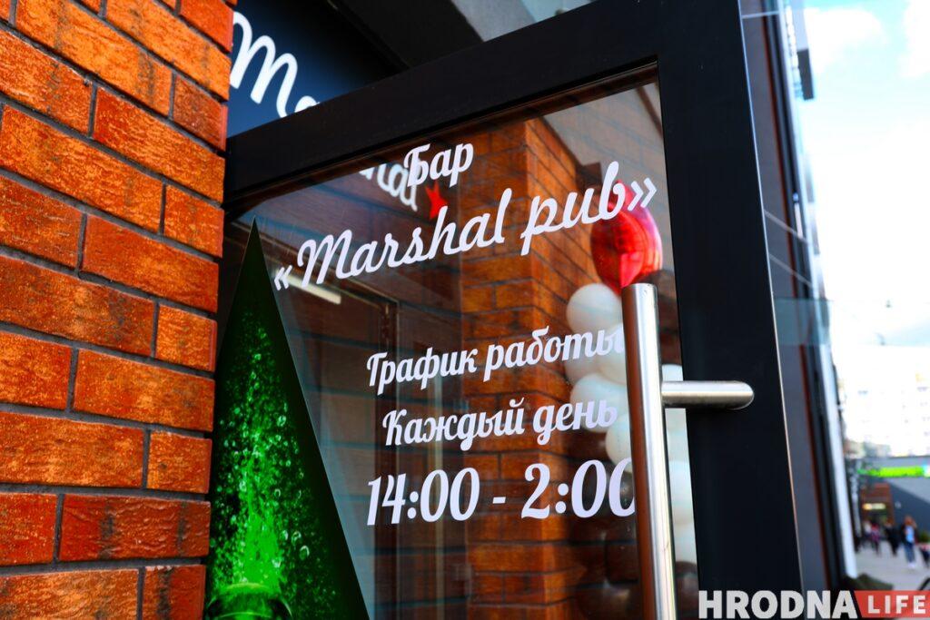 В Гродно открылся Marshal Pub, который работает до последнего клиента