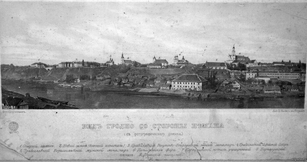 Гродно 1860. Самое старое фото Гродно