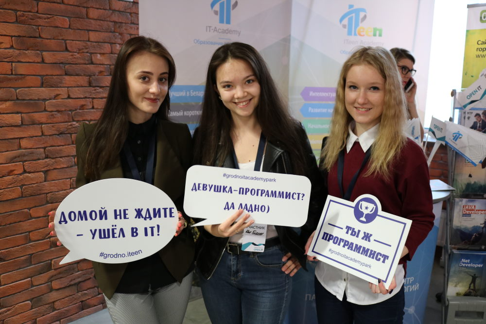 IT Academy Гродно
