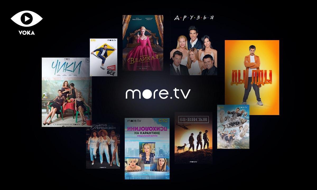 VOKA tv more.tv онлайн кинотеатр