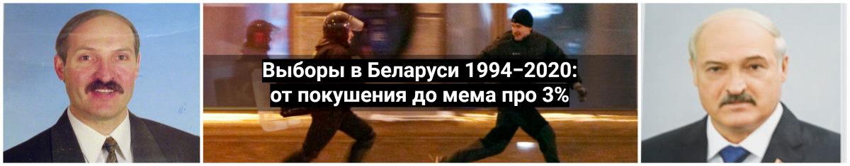 выборы в Беларуси 1994-2020