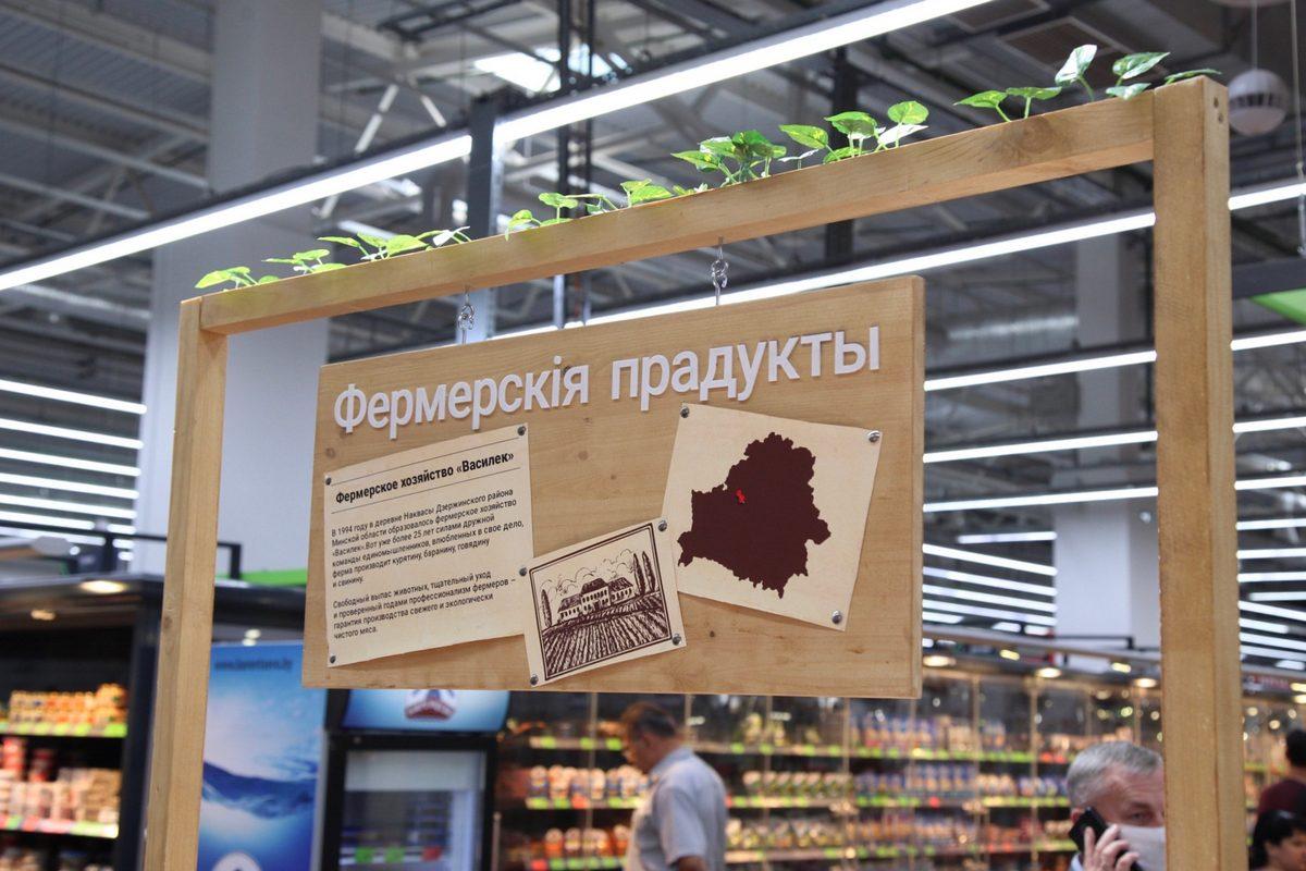 фермерские продукты евроопт