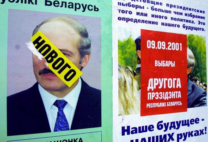 выборы 2001 беларусь лукашенко
