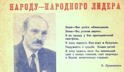 Выбары ў Беларусі 1994-2020: ад замаху да мема пра 3%