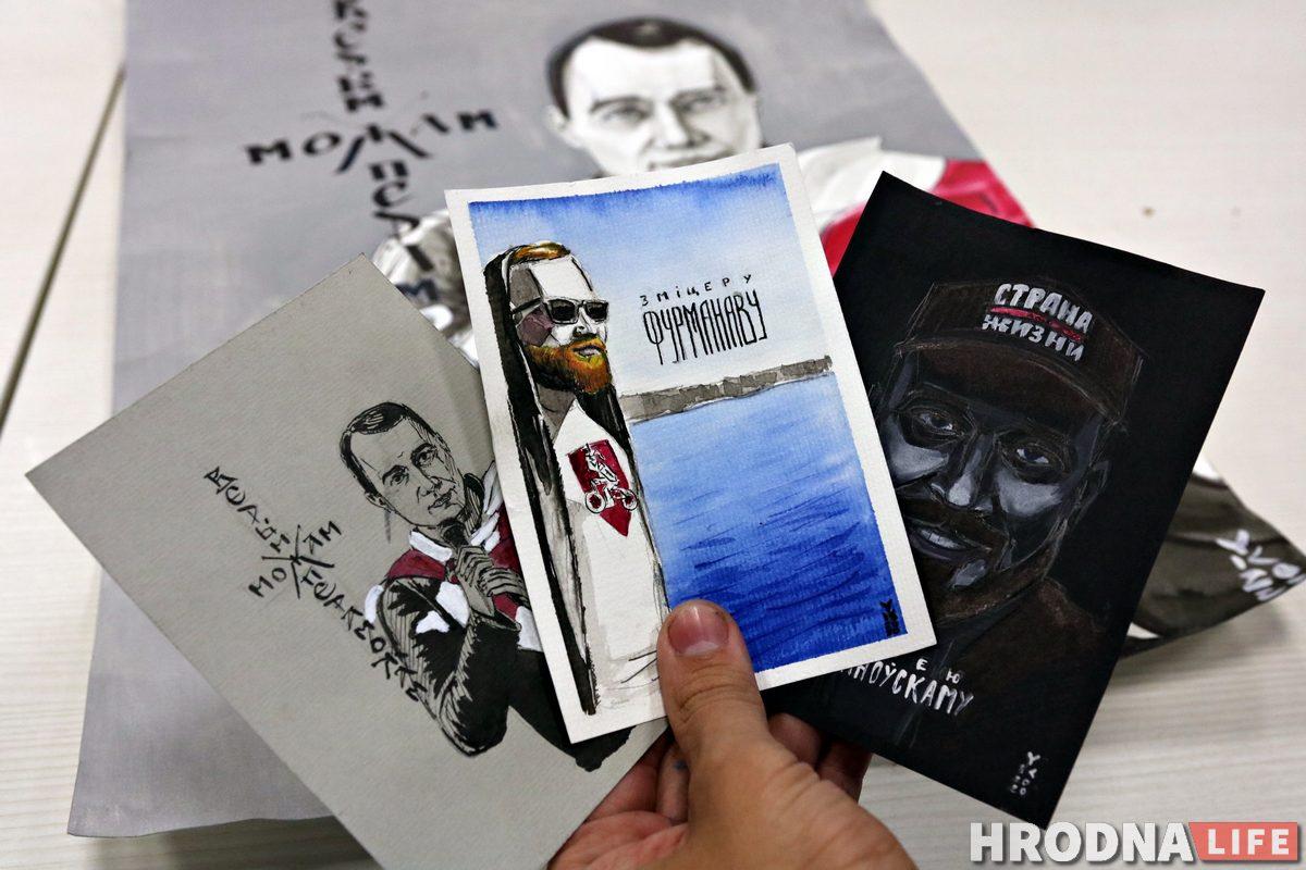 «Эта несправедливая ситуация заставила меня рисовать». Художник из Гродно, — о протестных открытках и портрете Тихановской