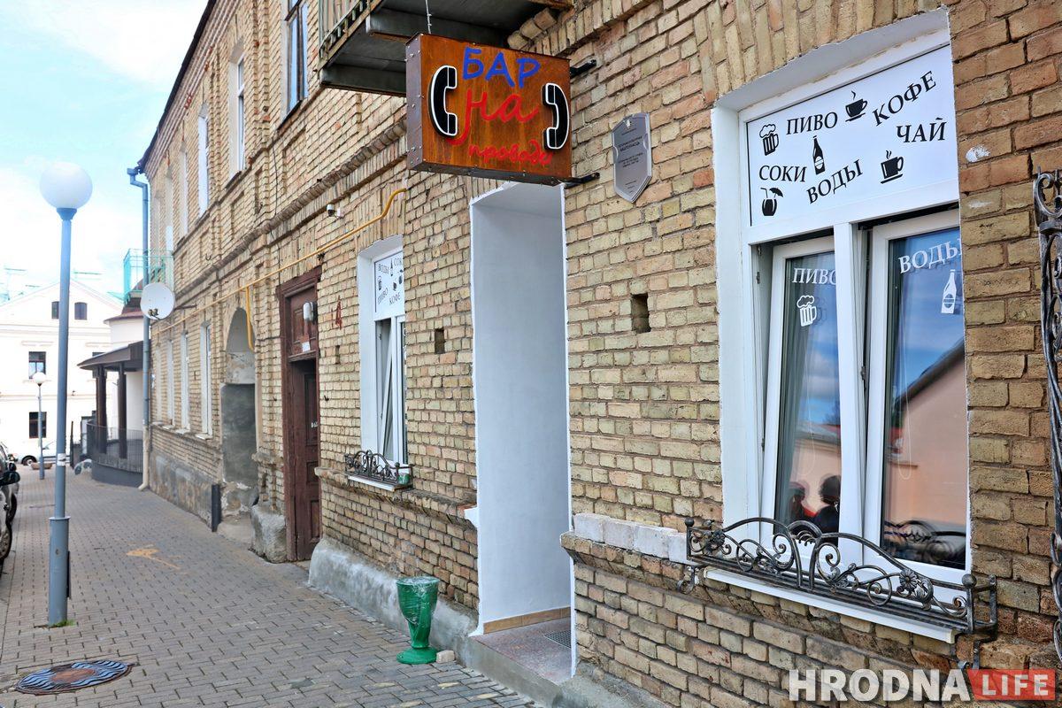 З тэлефоннай будкай і півам у слоіках: на Тэлеграфнай адкрываецца бар-музей «На провадзе»