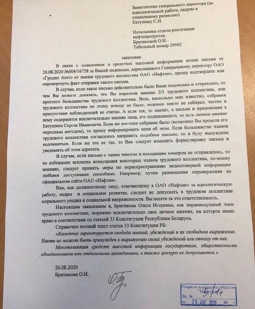 Рабочыя «Нафтану» заявілі, што не пасылалі ліст у адрас «Гродна Азот» з заклікам спыніць страйк