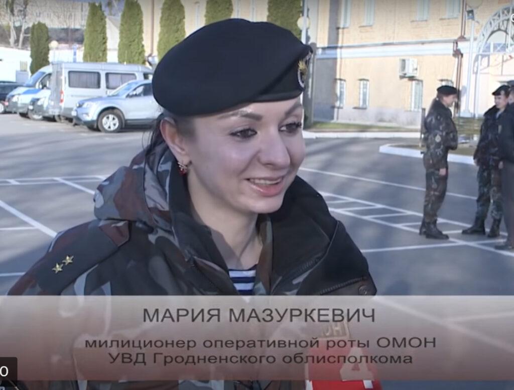 Мария Мазуркевич, девушки ОМОН