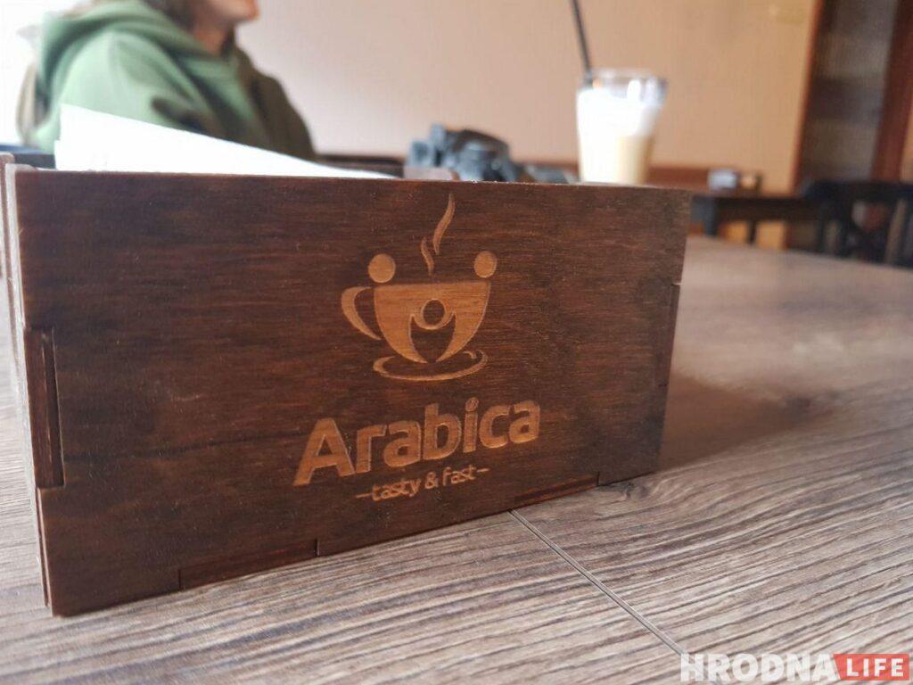 кафе арабика социалистическая 21 Гродно