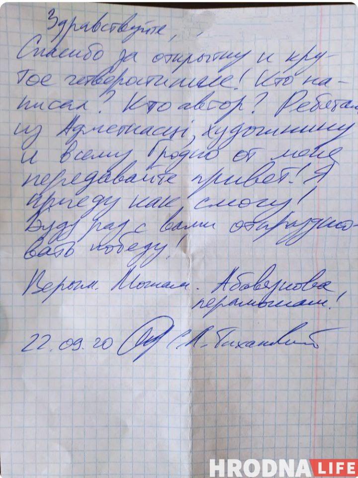 """""""Приеду, как смогу!"""" Сергей Тихановский прислал письмо гродненцам из тюрьмы"""