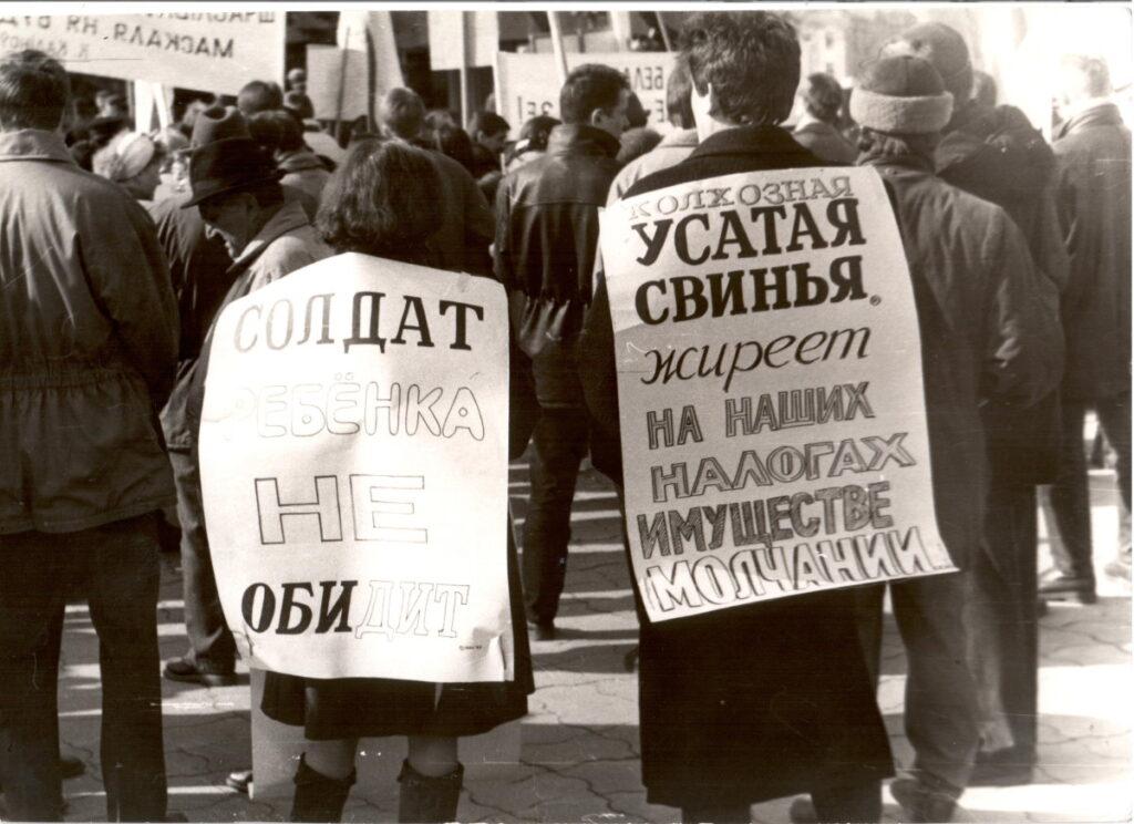 День Воли 1997