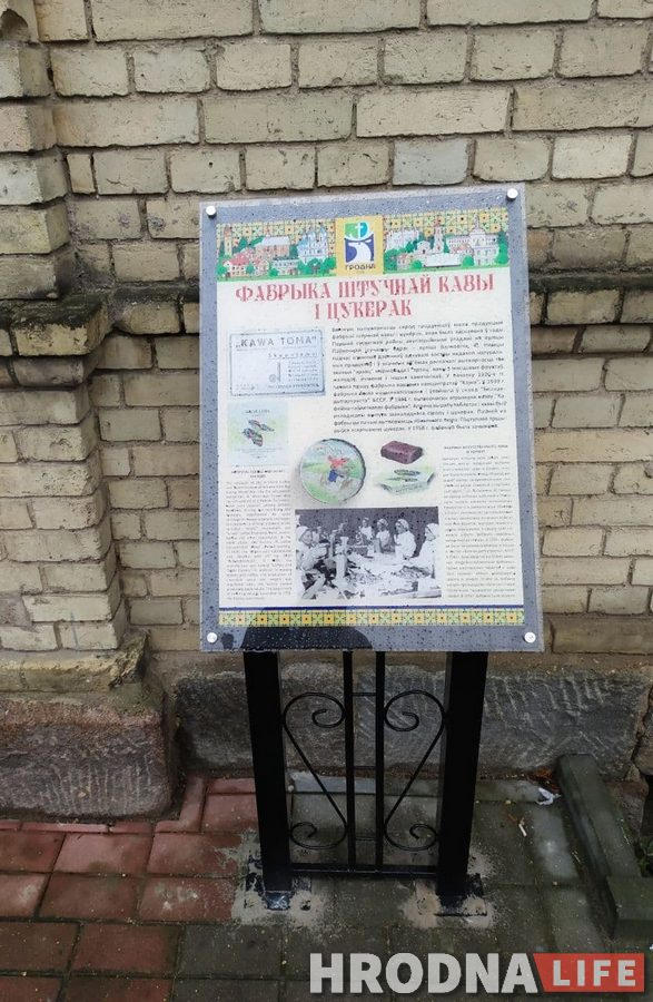 Туристический маршрут по забытым и не действующим предприятиям и мануфактурам Гродно