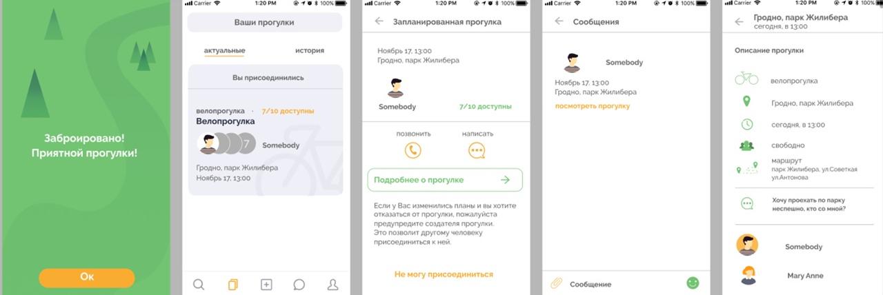приложение для знакомств Qutrek