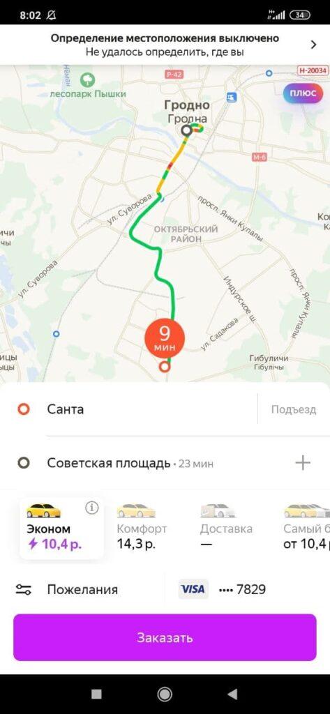 Город фиолетовый, Ольшанка - по новогоднему тарифу. Почему таксисты Гродно любят метель, а горожане - такси