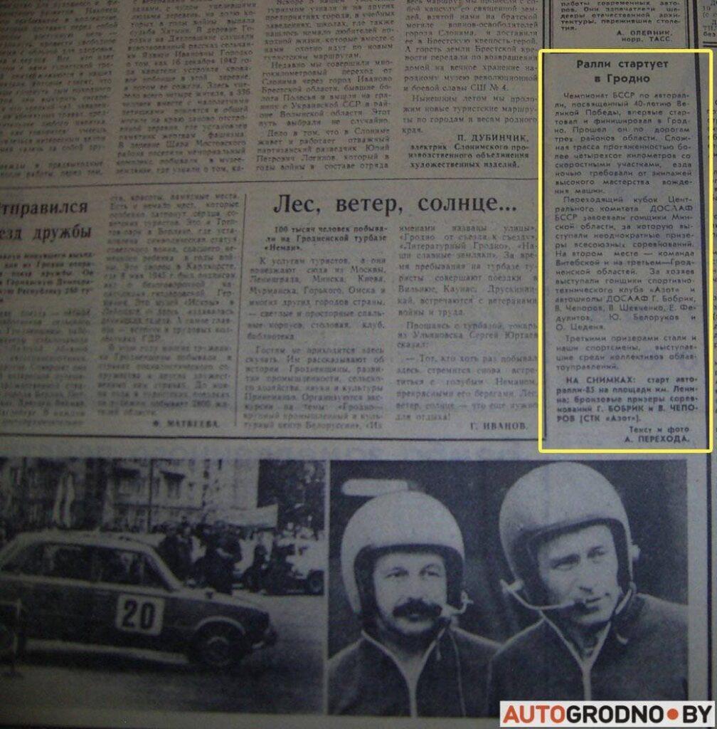 авторалли Заметка из газеты «Гродненская правда» за 19.06.1985
