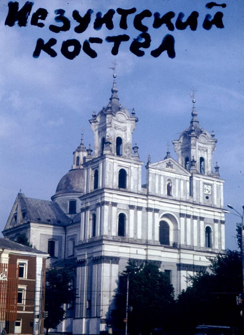 Цветной город: смотрите, как выглядел Гродно в 1980-х