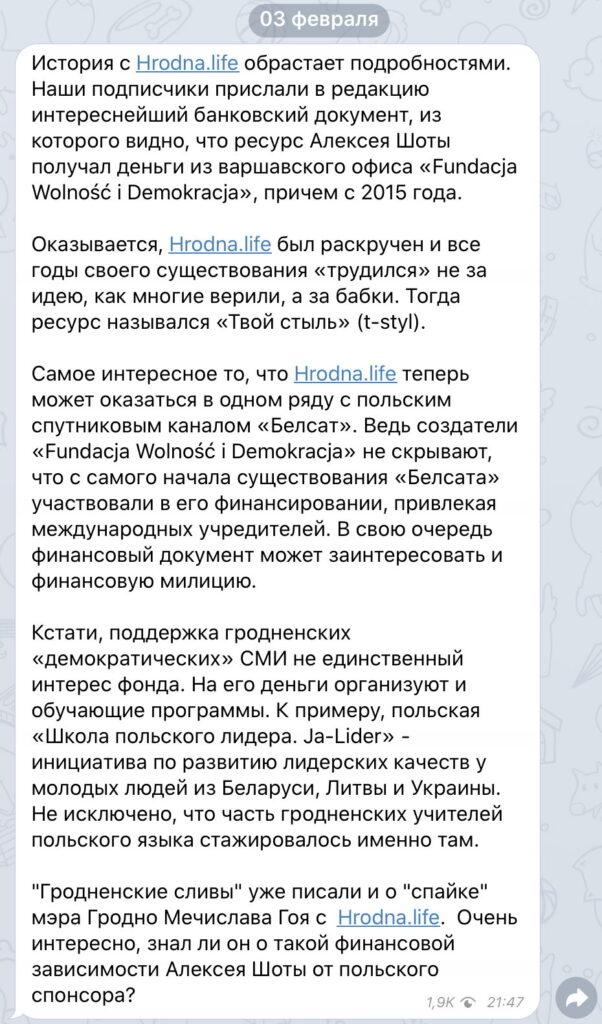 Галоўны рэдактар Hrodna.life: «Рэкламаваць родную краіну турыстам ніколі не было злачынствам»