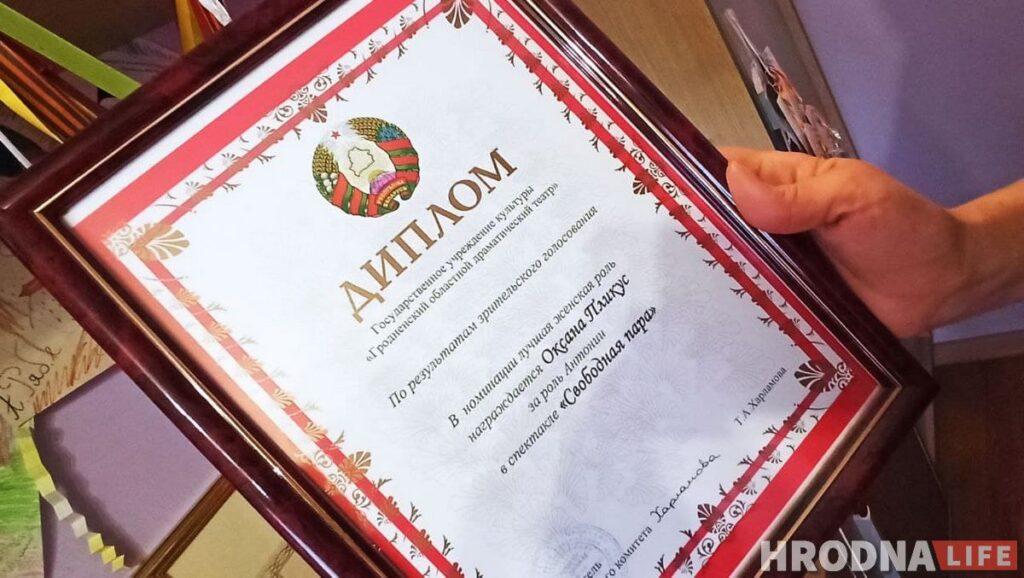 """За роль в спектакле """"Своодная пара"""" Оксана Пликус награждена дипломом по результатам зрительского голосования"""