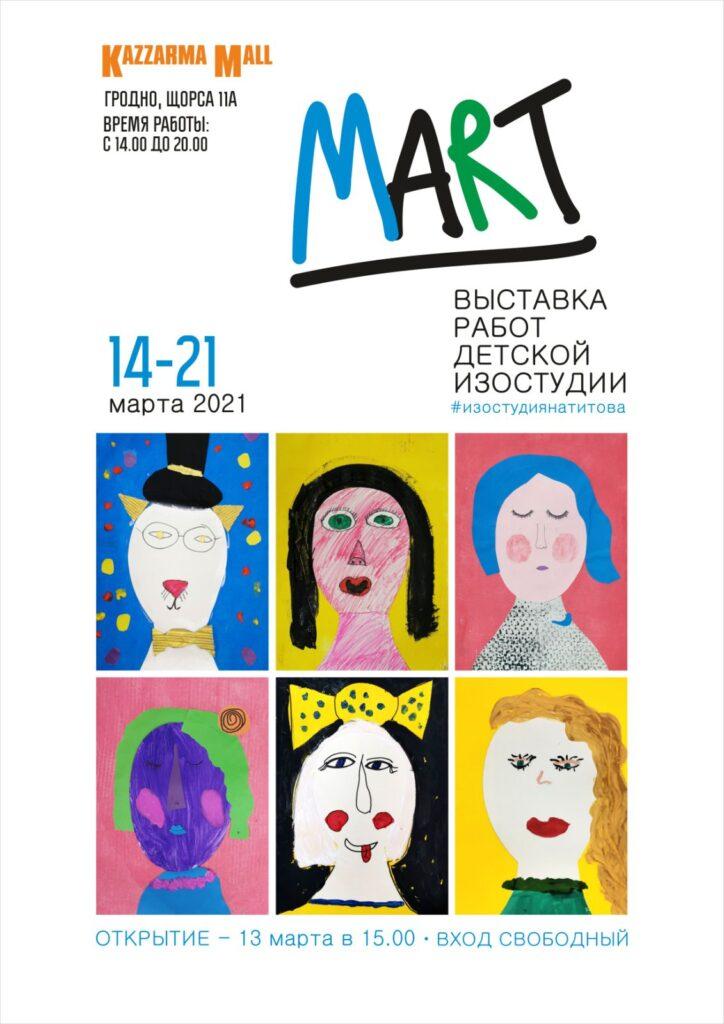 Детский центр развития Ступеньки Гродно выставка изостудия MART