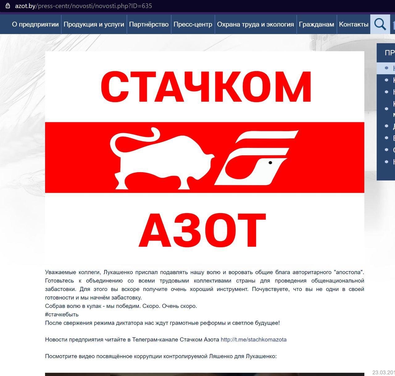 """Следственный комитет возбудил уголовное дело после взлома сайта """"Гродно Азот"""""""