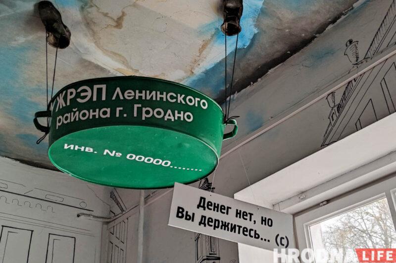 """""""Аренду подняли в шесть раз - я просто устал"""". В Гродно закрылся """"Цікавы музей"""""""