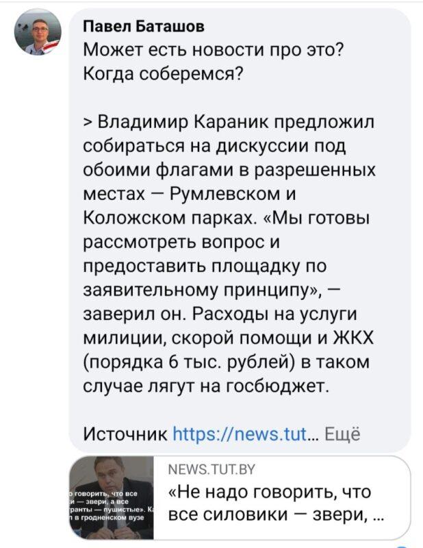 3000 комментариев у Караника на Facebook. Он обещал отвечать, но с одним условием