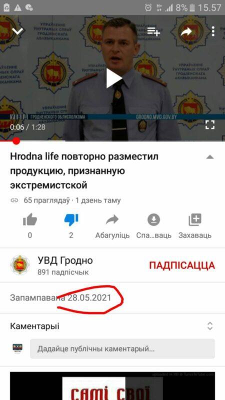 Дома у главного редактора Hrodna.life Алексея Шоты прошел осмотр