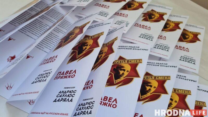Третья смена, Павел Пряжко, спектакль, Андрюс Даряла, уволенные актеры, Гродно