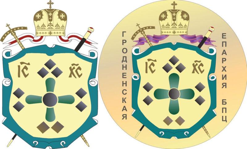У Гродненской епархии изменился герб: бело-красно-белую ленту заменили на фиолетовую