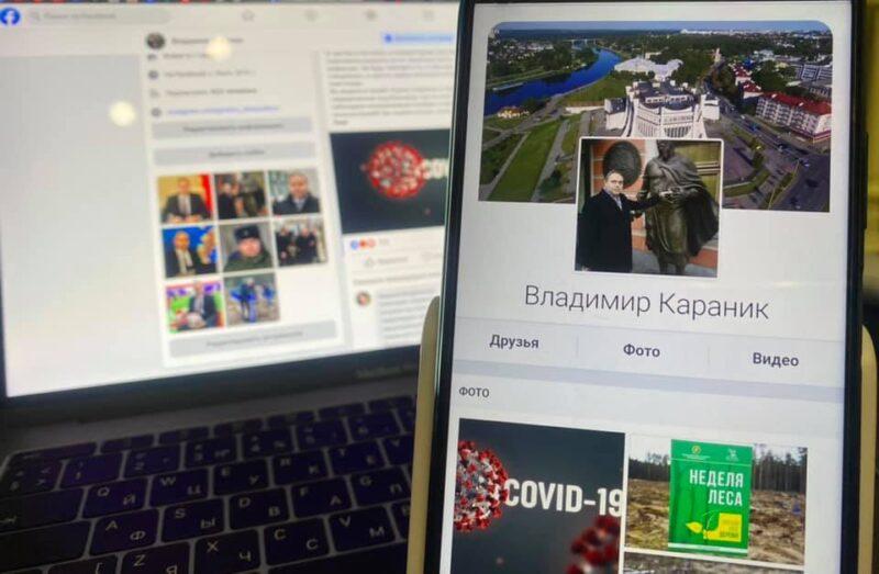 Владимир Караник в интернете. Источник фото: личная страница В.Караника в Facebook