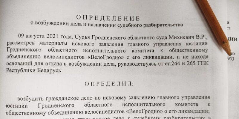"""""""Хто будзе адстойваць правы раварыстаў?"""" Улады хочуць ліквідаваць """"ВелаГродна"""", з якім раней супрацоўнічалі"""
