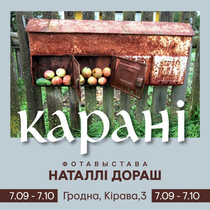 Наталия Дорош, выставка Карані, фото